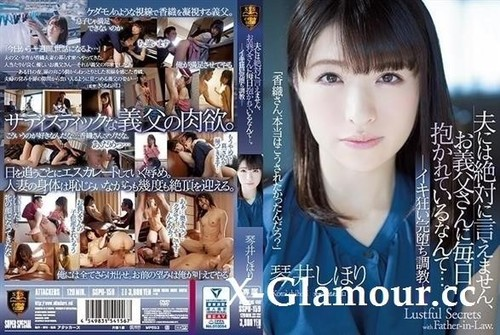 Amateurs - Kotoi Shihori I Cant Tell My Husband That My Father-In-Law Is Holding Me Every Day ... Iki Crazy Complete Training Shiori Kotoi