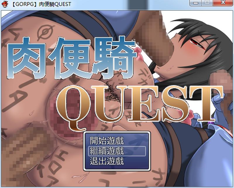 [RPG/汉化]肉便骑:RBQ女骑士的任务 完整汉化版 [PC+安卓+全CG存档]