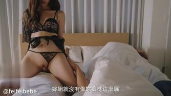台湾SWAG『feifeibebe』剧情美女床边偷情已婚表姐夫
