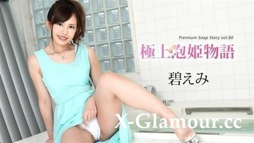 Emi Aoi - The Story Of Luxury Spa Lady, Vol.80 [FullHD/1080p]