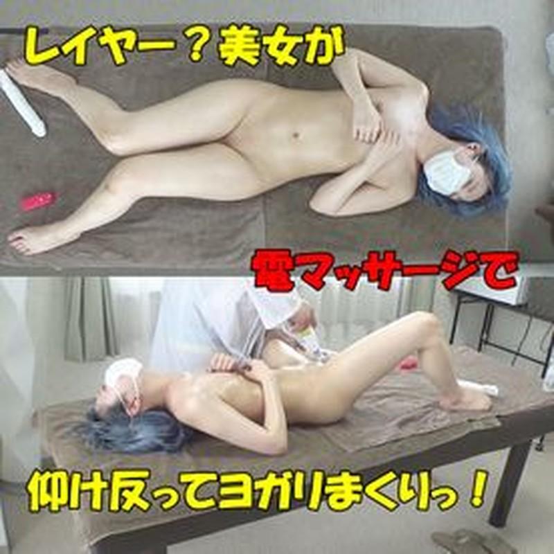 無 マッサージ くびれがエロい!パイパンレイヤー美女を電マでイカせ倒し放心状態のところにチンコを差し出したら。。。こうなった!