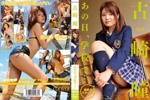 [OQT-177] Hitomi Furusaki 古崎瞳 - あの日、学校で…