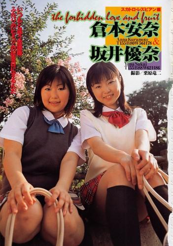 Anna Kuramoto and Yuna Sakai (24 JAV Scat lesbian Pics)