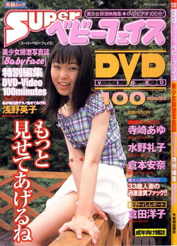 Anna Kuramoto (Baby face) 18 Scat Pics