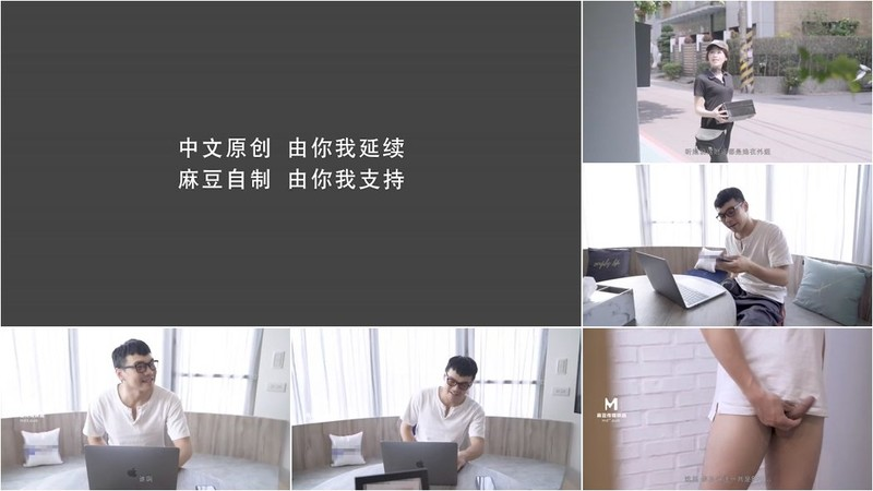 Ai Qiu - Sexy courier. Express coercion and coercion to make love [HD 720p]