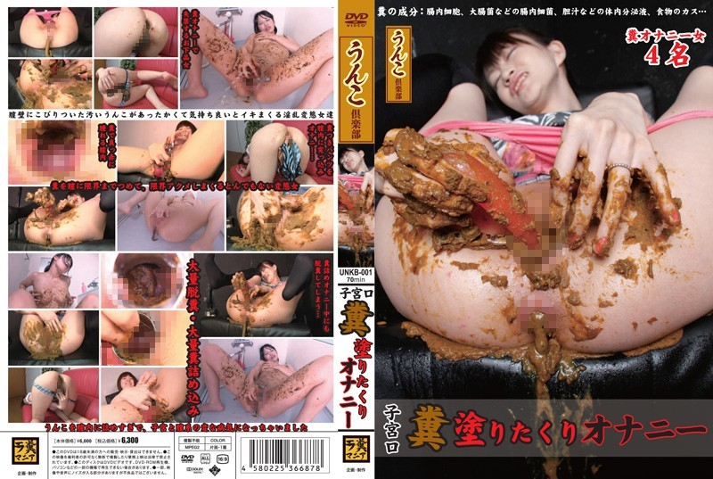UNKB-001 Masturbation Nuritakuri Uterus Mouth Shit