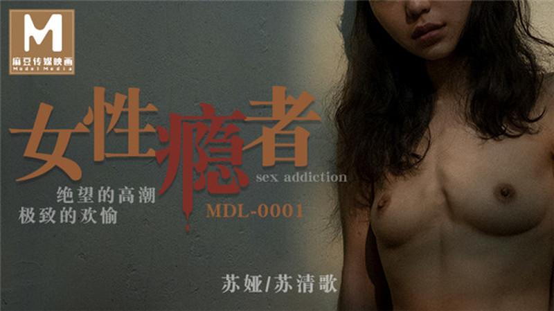 MDXS-0014純潔的愛愛-蘇暢