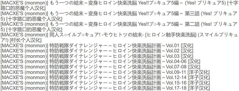 [210322]【合集】[monmon] <13本合集> [840M/长篇/连载/汉化]