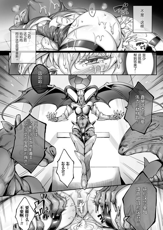 18禁H漫整本中文X2-聖天使加上絕美畫風