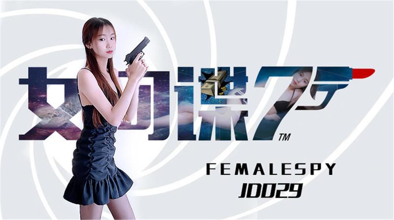 原創AV-女間諜 為了商業寂寞犧牲肉體 爆操內射 高清1080P原版首發
