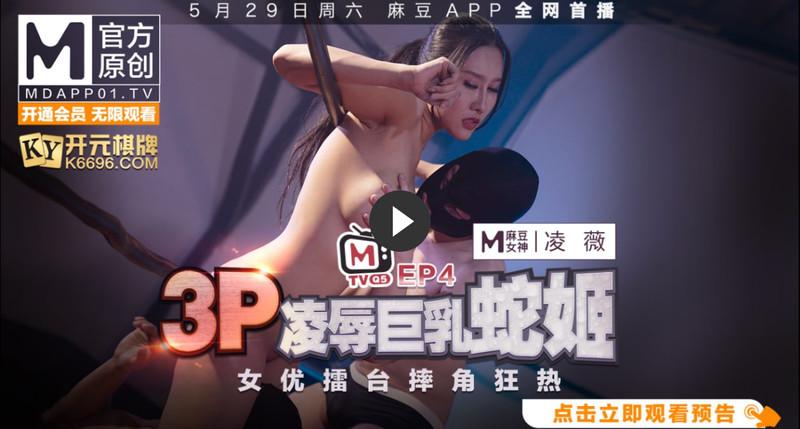 原創AV-女優擂台摔角狂熱 EP4 3P淩辱巨乳蛇姬 淩薇