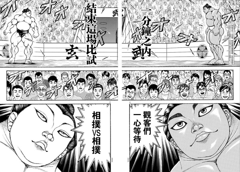 [線上]拳願奧米伽113&刃牙道Ⅱ96