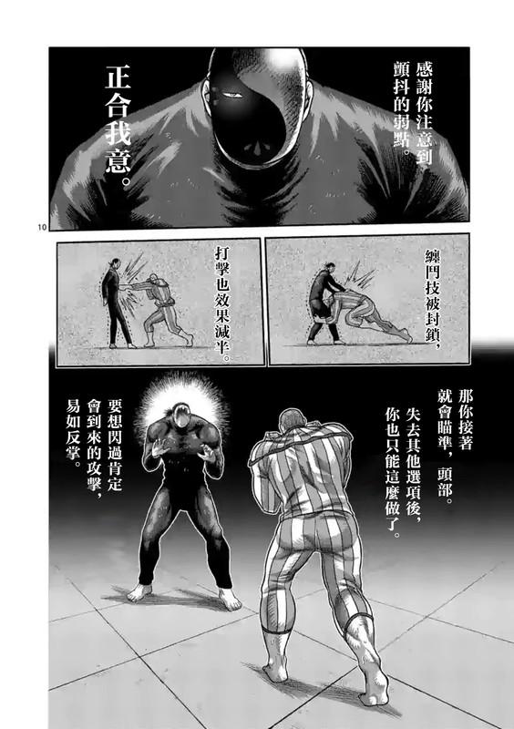 [線上]拳願奧米伽117&刃牙道Ⅱ100