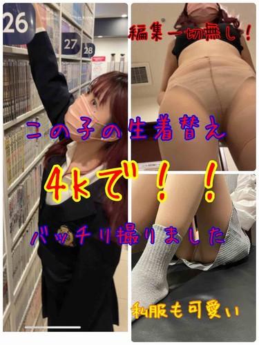 【4K高画質】編集一切無し!漫画喫茶でJKの生々しい着替えの撮影に成功2