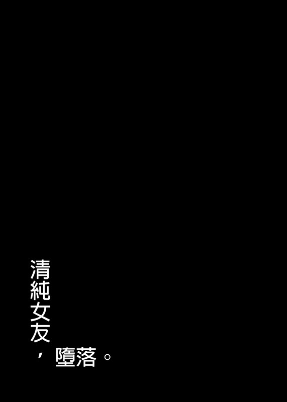 18禁h漫中文x2-巨乳女友被騎上去