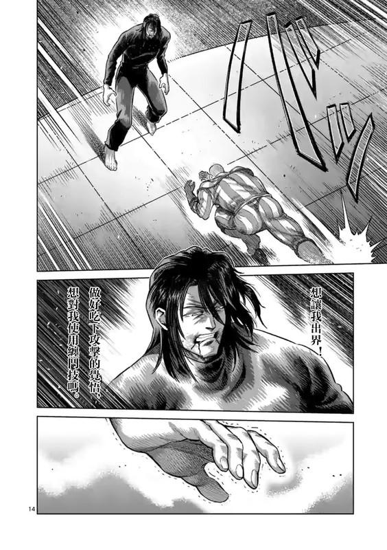 [線上]拳願奧米伽118