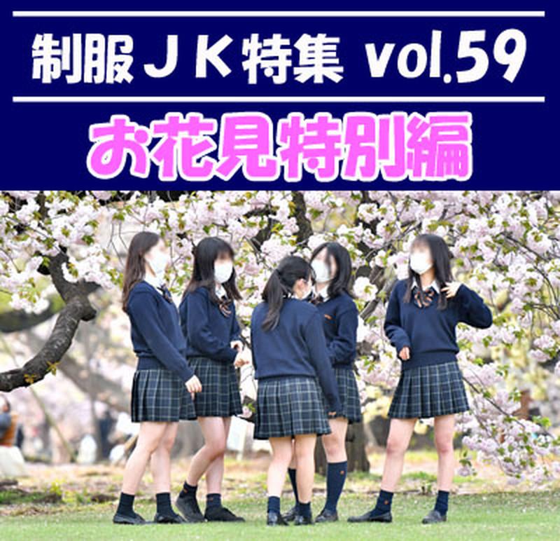 制服JK特集 vol.59 【お花見特別編】