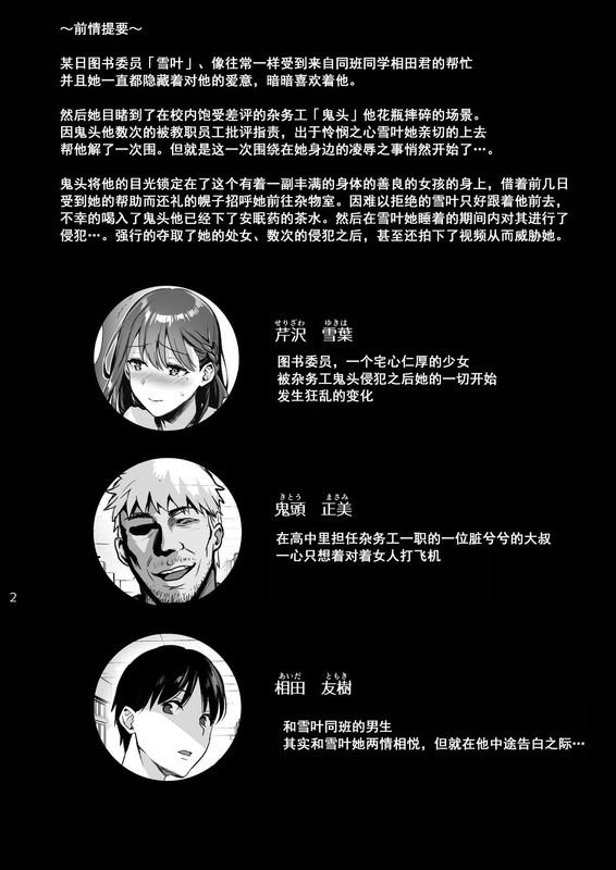 18禁h漫神作中文-圖書館女友被插1-4