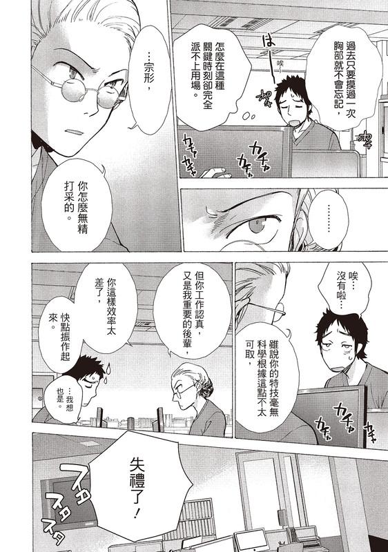 18禁h漫中文整本-巨乳樂園診療室♥