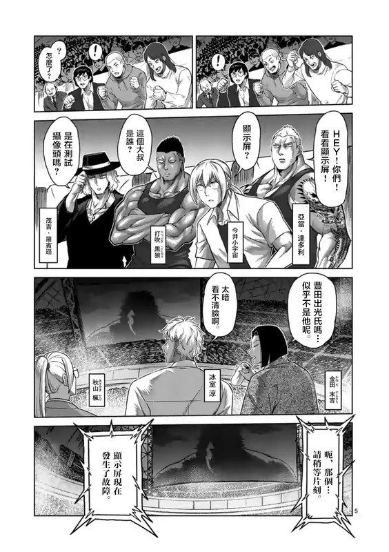 [線上]拳願奧米伽122