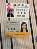 [x3]台灣振興醫院小護士外流