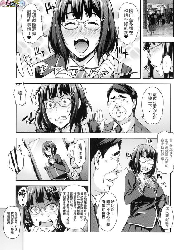 18禁最新漫-制服女子濃厚性交-整本