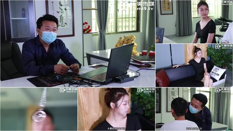 Sha Meichen - Hypnosis Master Qiao Big Young Wife [HD 720p]